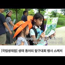 국립생태원_생태동아리 탐구대회.jpg