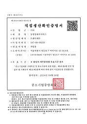 [트웬티세븐] 직업생산확인증명서-1.jpg