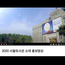 서울도서관.jpg