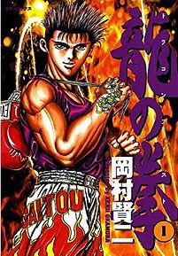 C_龍の拳.jpg