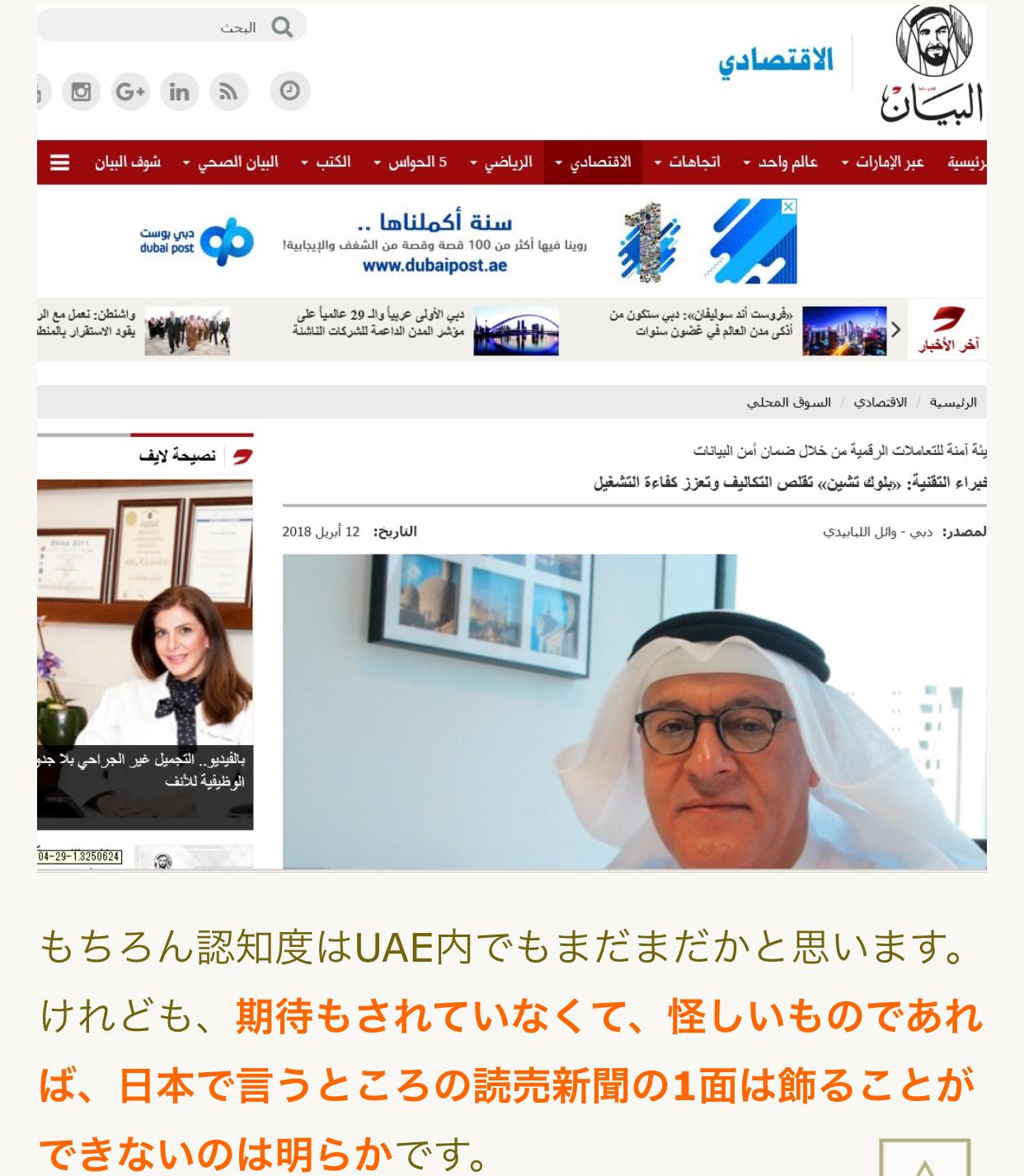 press release on Arabic media