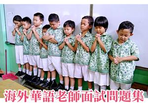設計對白:求求上天讓我錄取吧!給我華語老師工作吧!