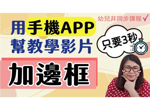 華語教學工具   用手機App幫教學影片加邊框,只要3秒!