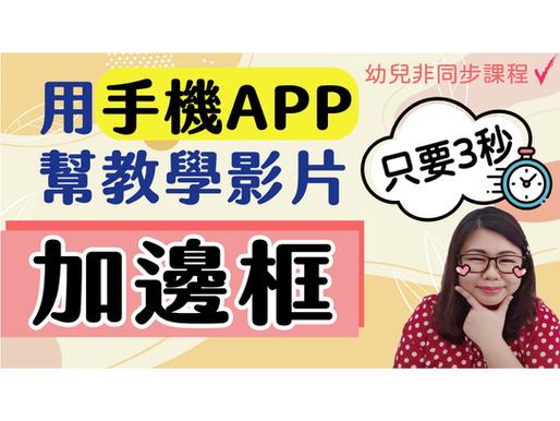華語教學工具 | 用手機App幫教學影片加邊框,只要3秒!