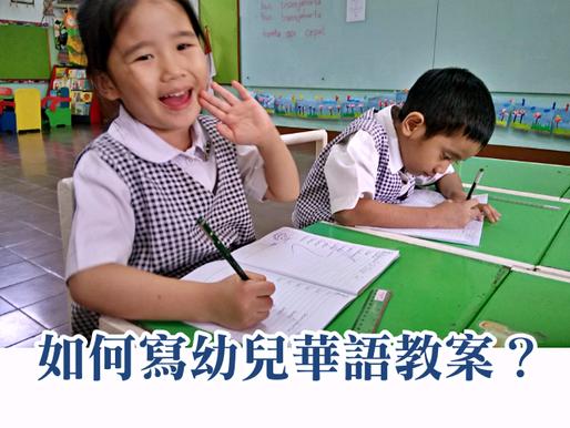 如何寫幼兒華語教案?實例大公開