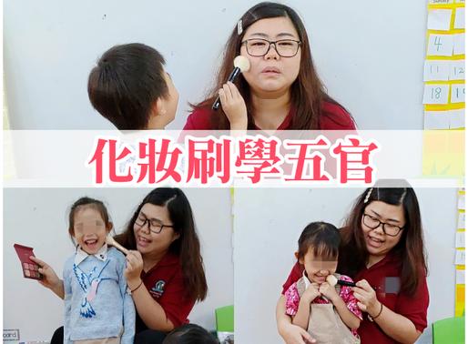 幼兒華語教學活動-化妝刷學五官