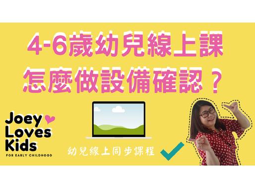 幼兒線上同步中文課 | 4-6歲幼兒線上課,怎麼做設備確認?