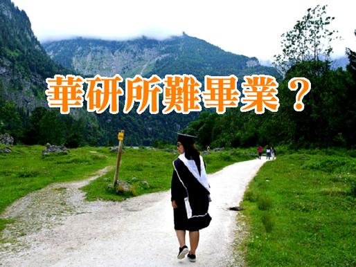 華研所的都市傳說|人人都說華研所難畢業?!