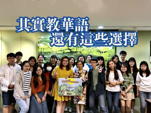 華語教學職涯|其實教華語還有這些選擇