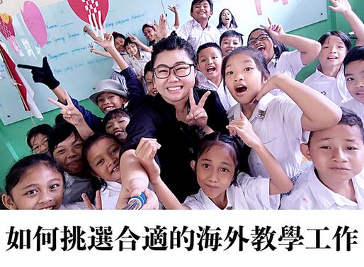 華語教學職涯 如何挑選適合的海外教學工作?