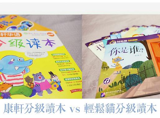 幼兒華語讀本比較 | 康軒華語分級讀本vs輕鬆貓分級讀本
