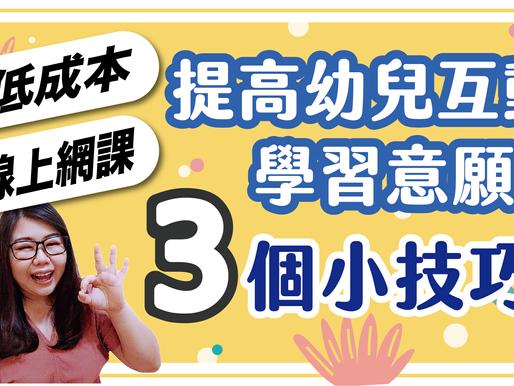 低成本💰增加幼兒線上中文課互動/學習意願的3個小技巧