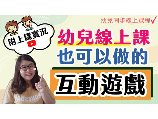 幼兒線上同步中文課 | 幼兒也可以做的互動遊戲!