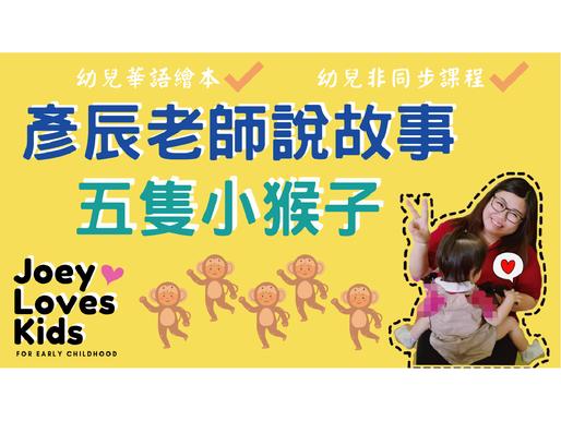 幼兒華語繪本故事 | 五隻小猴子(手指謠&動作)