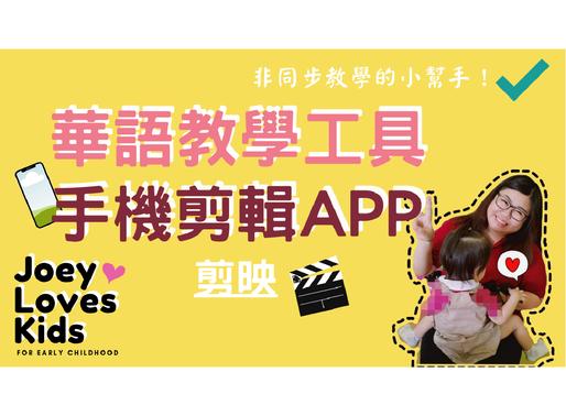 華語教學工具   教學影片剪輯APP - 剪映