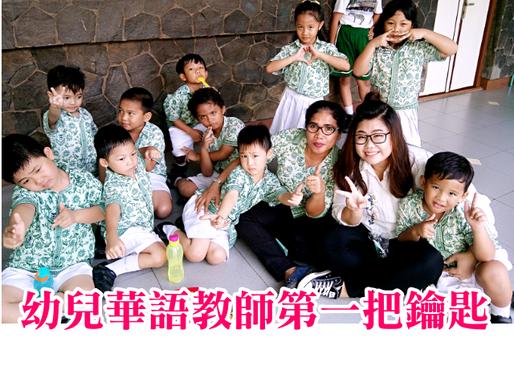 成為幼兒華語老師的第一把鑰匙-教案