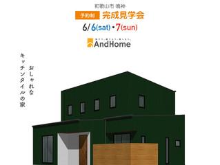 6月6日(土)7日(日) 和歌山市鳴神にて完成見学会開催します