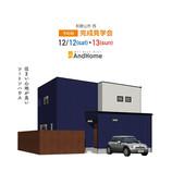 和歌山市西にて【予約制】完成見学会を開催いたします
