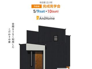 5月9日(土)10(日) 広川町にて完成見学会