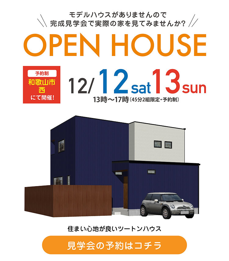 201212_kengakukai_top.jpg