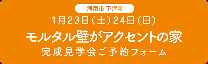 210123_kansei_bottan.png