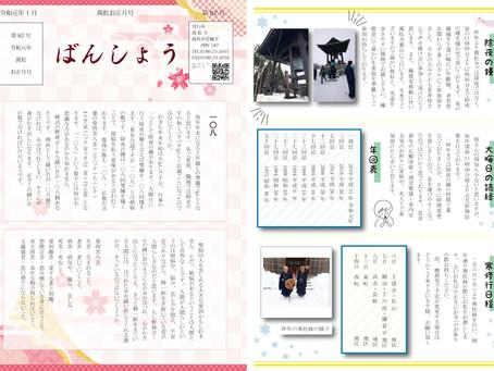 萬松寺新聞「ばんしょう」お正月82号