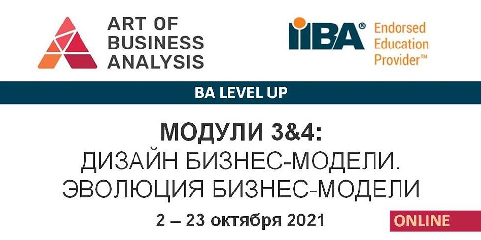 BA Level UP: Дизайн бизнес-модели. Эволюция бизнес модели.