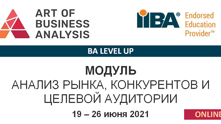 Углубленный интенсив-практикум для бизнес-аналитиков с опытом работы