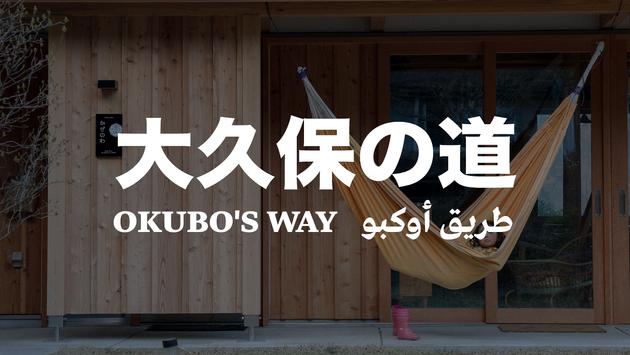 youtube tumbnile-Okubo2.png