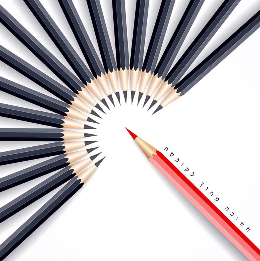 תמי פרץ - עיצוב גרפי בהשראה