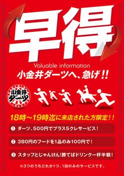飲食店イベントポスター616KGD_B4POS-01