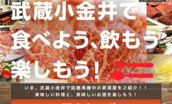地域飲食店WEB