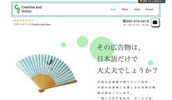 翻訳デザインWEB