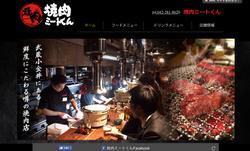 焼肉屋さんWEB