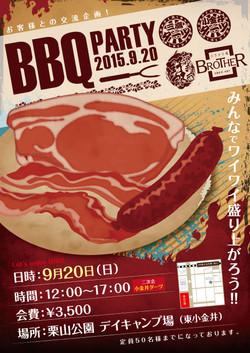 飲食店イベントポスター