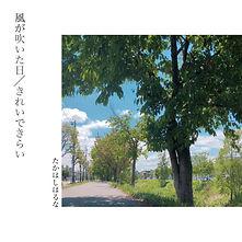 KAZE-JK-N.jpg