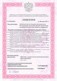 Лицензия МЧС_Страница_1.jpg