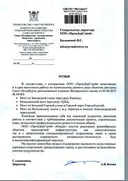 Вх. письмо от СПБ ГБУ _Мостотрест_ №209