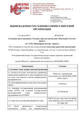 Выписка из СРО-проект 31.07.20 №764 ПДС_