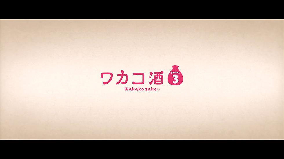 wakako33.jpg