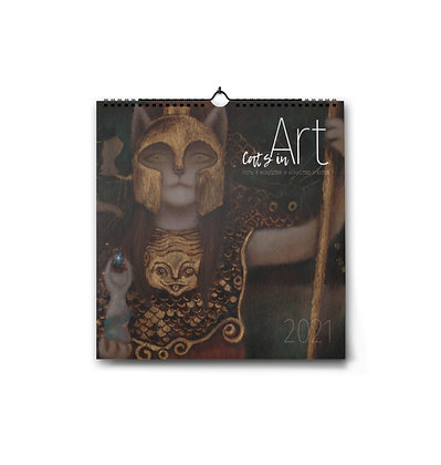 "Календарь от Яны Мазманиди на 2021 г. ""Cats in art"""
