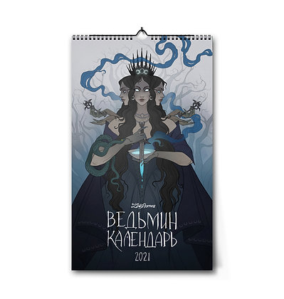 "Календарь от Iren Horrors 2021 г ""Ведьмин календарь"""