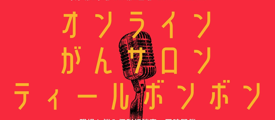 4月11日(土)第22回オンラインがんサロン&無料相談室開催