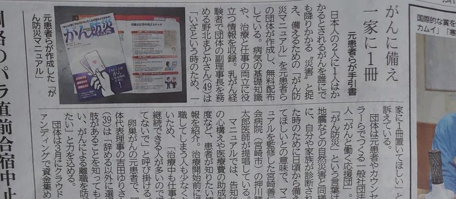 2021.5.8 北海道新聞に紹介されました
