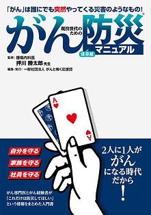 ganbousai_DL_cover.jpg