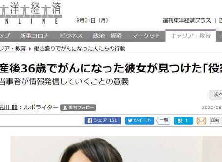 2020.9.6 神奈川テレビ に紹介されました