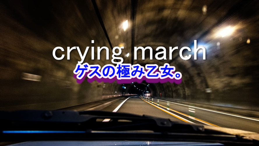crying march