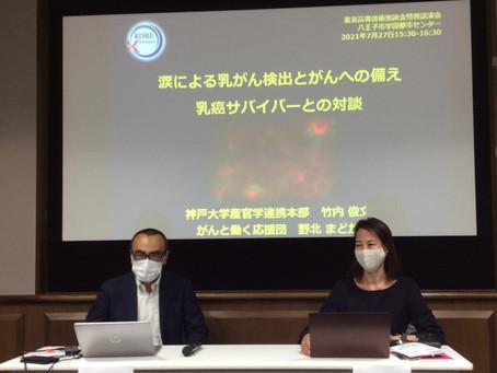 7月27日 東京高専技術懇談会にてがん防災のお話をさせていただきました
