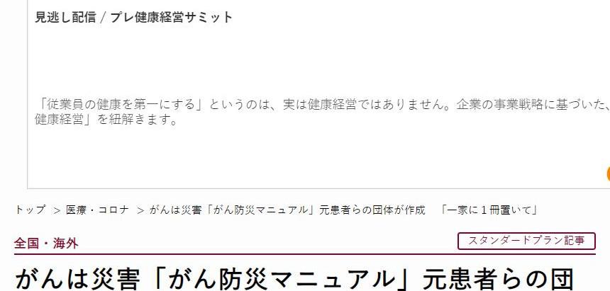 2021.5.1 京都新聞に紹介されました