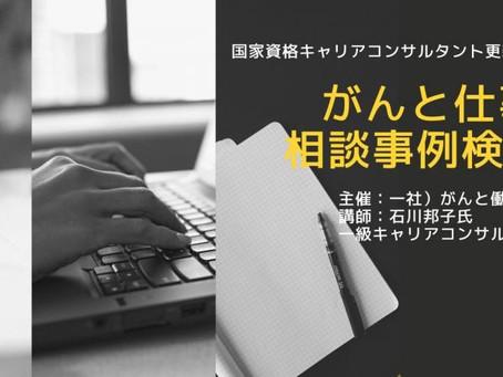 5月1日(土)人事・カウンセラー向け 第4回「がん治療と仕事 相談事例検討会」開催